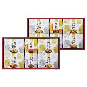 米菓 穂のなごみ【揚げ餅(しお味・しょうゆ味)×各4、大柿・醤油こがし×各2】
