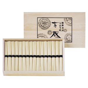 極寒古式手延素麺 古蔵【32束】