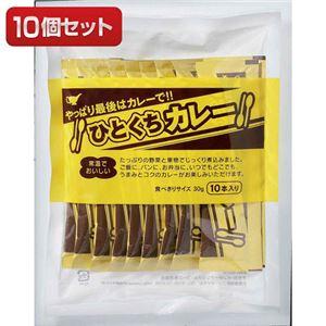 宮島醤油 ひとくちカレー10個セット AZB0002X10