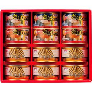 美味しい水産缶詰詰合せ B3166027 B4166525