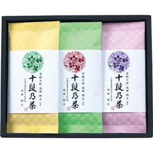 最高位十段監修銘茶 C7249577 B3108076