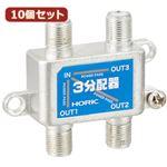 10個セット HORIC アンテナ3分配器 HAT-3SP326X10
