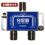 10個セット HORIC アンテナ分配器 HAT-2SP876X10