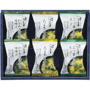(まとめ) ろくさん亭 道場六三郎 スープギフト B3040114 B4042514【×3セット】