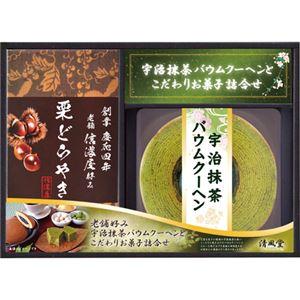 (まとめ)慶応四年創業 信濃屋 清風堂 和菓子詰合せ C8239044【×2セット】