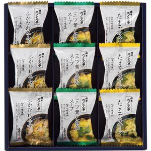 (まとめ) ろくさん亭 道場六三郎 スープギフト C8265025 C9263557【×2セット】