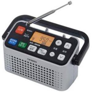 ツインバード ワイドFM対応 ワンセグ/FM/AM 手元スピーカー内蔵 ホームラジオ AVJ127S