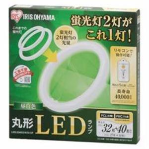 アイリスオーヤマ 丸形LEDランプ 3240 昼白色 LDCL3240SS/N/32-CP