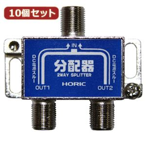 10個セット HORIC アンテナ分配器 HAT-2SP911NBX10