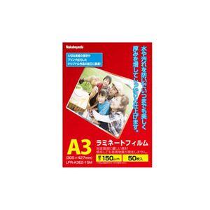 ナカバヤシ ラミネートフィルムE2 150μm A3 50枚入り LPR-A3E2-15M