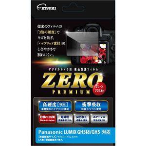(まとめ)エツミ 液晶保護フィルム ガラス硬度の割れないシートZERO PREMIUM Panasonic LUMIX GH5S/GH5対応 V-9306【×2セット】