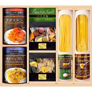 (まとめ)乾パスタ&生パスタ 食べくらべセット B4006534【×2セット】