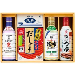 (まとめ)サラサラ焼塩&調味料詰合せ B4094587【×2セット】