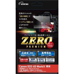 (まとめ)エツミ 液晶保護フィルム ガラス硬度の割れないシートZERO PREMIUM Canon EOS 6D Mark専用 V-9300【×2セット】