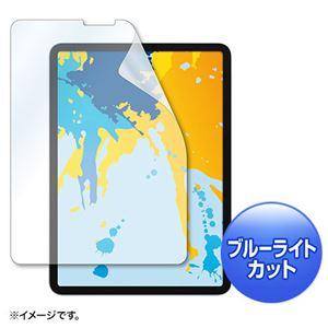 (まとめ)サンワサプライ Apple 11インチiPad Pro 2018用ブルーライトカット液晶保護指紋防止光沢フィルム LCD-IPAD10BC【×2セット】