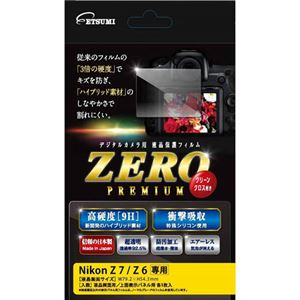 (まとめ)エツミ 液晶保護フィルム ガラス硬度の割れないシートZERO PREMIUM Nikon Z7/Z6対応 VE-7546【×2セット】