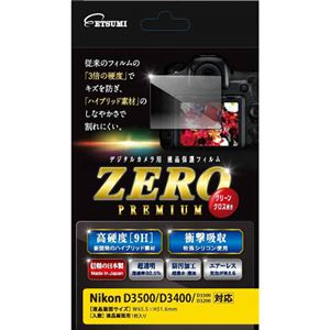 (まとめ)エツミ 液晶保護フィルム ガラス硬度の割れないシートZERO PREMIUM Nikon D3500/D3400/D3300/D3200対応 VE-7547【×2セット】