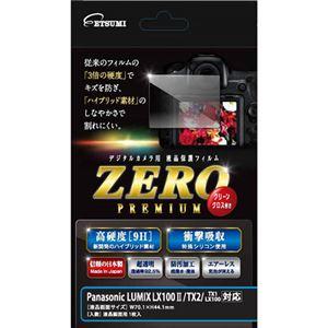 (まとめ)エツミ 液晶保護フィルム ガラス硬度の割れないシートZERO PREMIUM Panasonic LUMIX LX100/TX2/LX100/TX1対応 VE-7548【×2セット】