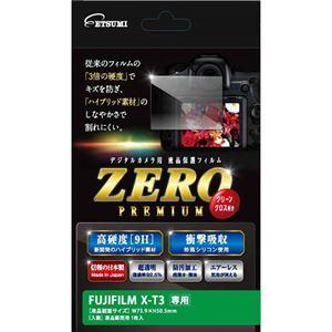 (まとめ)エツミ 液晶保護フィルム ガラス硬度の割れないシートZERO PREMIUM FUJIFILM X-T3専用 VE-7549【×2セット】