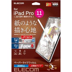 (まとめ)エレコム iPad Pro 11インチ 2018年モデル/保護フィルム/ペーパーライク/反射防止 TB-A18MFLAPL【×2セット】