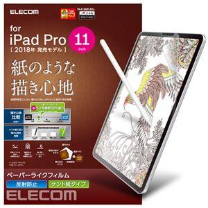 (まとめ)エレコム iPad Pro 11インチ 2018年モデル/保護フィルム/ペーパーライク/ケント紙タイプ TB-A18MFLAPLL【×2セット】