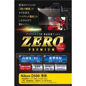 (まとめ)エツミ 液晶保護フィルム ガラス硬度の割れないシートZERO PREMIUM Nikon D850/D500対応 V-9301【×2セット】