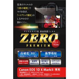 (まとめ)エツミ 液晶保護フィルム ガラス硬度の割れないシートZERO PREMIUM Canon EOS 1DX Mark専用 V-9277【×2セット】