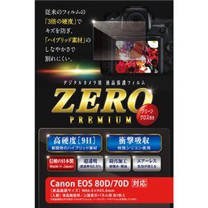 (まとめ)エツミ 液晶保護フィルム ガラス硬度の割れないシートZERO PREMIUM Canon EOS 80D/70D対応 V-9279【×2セット】