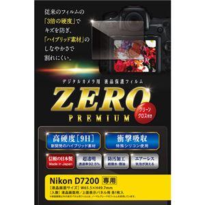 (まとめ)エツミ 液晶保護フィルム ガラス硬度の割れないシートZERO PREMIUM Nikon D7200専用 V-9284【×2セット】