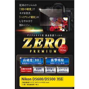 (まとめ)エツミ 液晶保護フィルム ガラス硬度の割れないシートZERO PREMIUM Nikon D5600/D5500対応 V-9291【×2セット】