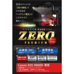 (まとめ)エツミ 液晶保護フィルム ガラス硬度の割れないシートZERO PREMIUM Canon EOS 9000D専用 V-9295【×2セット】