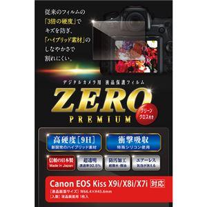 (まとめ)エツミ 液晶保護フィルム ガラス硬度の割れないシートZERO PREMIUM Canon EOS kiss X9i/X8i/X7i対応 V-9296【×2セット】