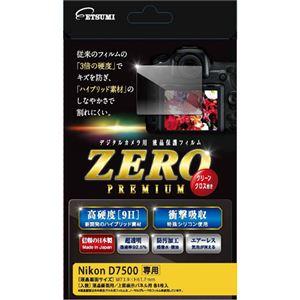 (まとめ)エツミ 液晶保護フィルム ガラス硬度の割れないシートZERO PREMIUM Nikon D7500専用 V-9298【×2セット】