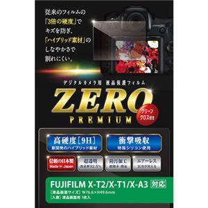 (まとめ)エツミ 液晶保護フィルム ガラス硬度の割れないシートZERO PREMIUM FUJIFILM X-T2/T1/A5/A3対応VE-7536【×2セット】