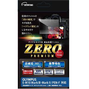 (まとめ)エツミ 液晶保護フィルム ガラス硬度の割れないシートZERO PREMIUM OLYMPUS E-PL9/E-M10Mk/E-M10Mk/PEN-F対応VE-7537【×2セット】