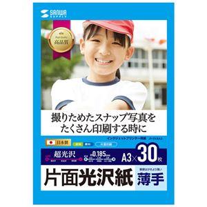 (まとめ)サンワサプライ インクジェット用片面光沢紙 A3サイズ30枚入り JP-EK8A3【×2セット】