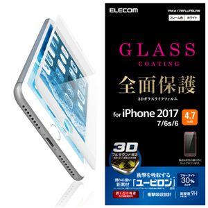 (まとめ)エレコム iPhone8/フィルム/フルカバー/ユーピロン/ブルーライトカット/ホワイト PM-A17MFLUPBLRW【×2セット】