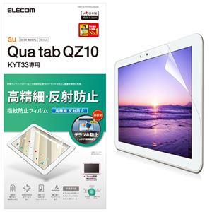(まとめ)エレコム Qua tab QZ10/保護フィルム/防指紋エアーレス/高精細/反射防止 TBA-KYH10FLFAHD【×2セット】
