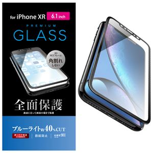(まとめ)エレコム iPhone XR/フルカバーガラスフィルム/フレーム付き/ブルーライトカット/ブラック PM-A18CFLGFRBLB【×2セット】