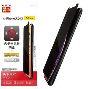 (まとめ)エレコム iPhone XS/液晶保護フィルム/衝撃吸収/覗き見防止 PM-A18BFLPF【×2セット】