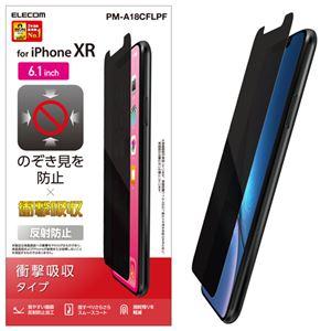 (まとめ)エレコム iPhone XR/液晶保護フィルム/衝撃吸収/覗き見防止 PM-A18CFLPF【×2セット】