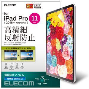 (まとめ)エレコム iPad Pro 11インチ 2018年モデル/保護フィルム/防指紋/高精細/反射防止 TB-A18MFLFAHD【×2セット】