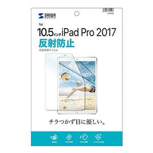 (まとめ)サンワサプライ Apple10.5インチiPadPro2017用液晶保護反射防止フィルム LCD-IPAD9【×2セット】