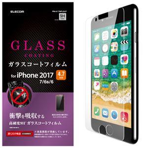 (まとめ)エレコム iPhone8/フィルム/ガラスコート PM-A17MFLGLP【×2セット】