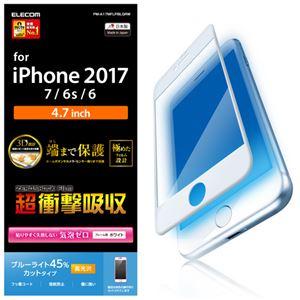(まとめ)エレコム iPhone8/フィルム/フルカバー/衝撃吸収/ブルーライトカット/高光沢/ホワイト PM-A17MFLPBLGRW【×2セット】