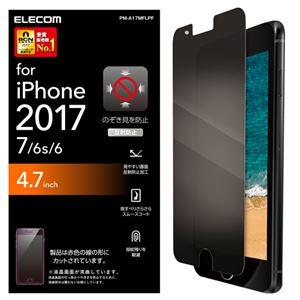 (まとめ)エレコム iPhone8/フィルム/覗き見防止 PM-A17MFLPF【×2セット】