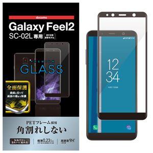 (まとめ)エレコム Galaxy Feel2/フルカバーガラスフィルム/フレーム付/ブラック PD-SC02LFLGFRBK【×2セット】