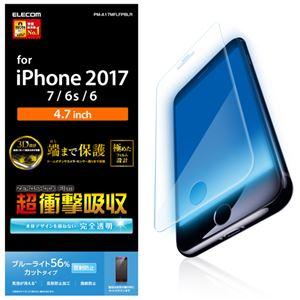 (まとめ)エレコム iPhone8/フィルム/フルカバー/衝撃吸収/ブルーライトカット/防指紋/反射防止/透明 PM-A17MFLFPBLR【×2セット】