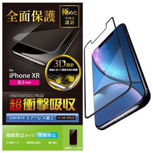 (まとめ)エレコム iPhone XR/フルカバーフィルム/衝撃吸収/指紋防止/反射防止/ブラック PM-A18CFLPRBK【×2セット】