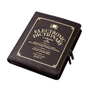 (まとめ)エレコム 電子辞書ケース/フルカバータイプ/デザイン/Lサイズ/ブラウン DJC-021LBR【×2セット】